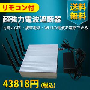 電話電波遮断装置8341CA-5-KTデスクトップの電話ジャマー