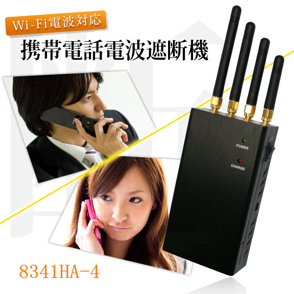 WiFi Bluetooth 妨害機