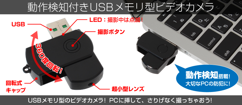 USBメモリ型スパイカメラ