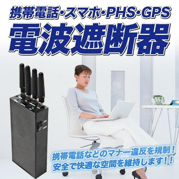 GPS電波